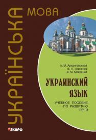 Украинский язык: Учебное пособие по развитию речи ISBN 978-5-9925-0819-2