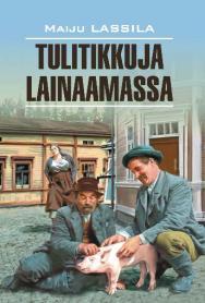 За спичками: Книга для чтения на финском языке ISBN 978-5-9925-0828-4