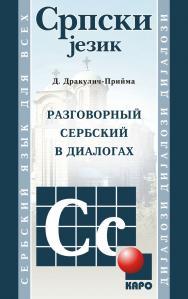 Разговорный сербский в диалогах ISBN 978-5-9925-0834-5