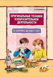 Оригинальные техники изобразительной деятельности. 60 занятий с детьми 5–7 лет ISBN 978-5-9925-0843-7