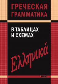 Греческая грамматика в таблицах и схемах ISBN 978-5-9925-0848-2