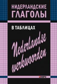 Нидерландские глаголы в таблицах ISBN 978-5-9925-0893-2
