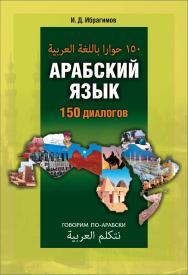 Арабский язык. 150 диалогов ISBN 978-5-9925-0899-4