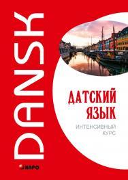Датский язык. Интенсивный курс. ISBN 978-5-9925-0915-1