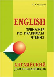 Тренажер по правилам чтения ISBN 978-5-9925-0918-2