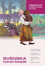 Шведские литературные сказки: Книга для чтения на шведском языке ISBN 978-5-9925-0963-2
