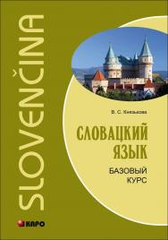 Словацкий язык. Базовый курс ISBN 978-5-9925-1002-7