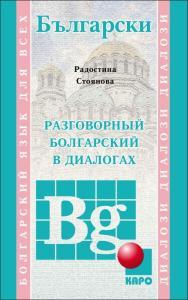 Разговорный болгарский в диалогах ISBN 978-5-9925-1019-5