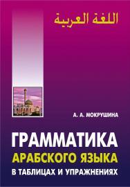 Грамматика арабского языка в таблицах и упражнениях ISBN 978-5-9925-1050-8