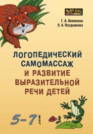 Логопедический самомассаж и развитие выразительной речи детей 5—7 лет ISBN 978-5-9925-1183-3