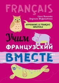 Учим французский вместе ISBN 978-5-9925-1200-7