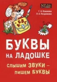 Буквы на ладошке: Слышим звуки — пишем буквы ISBN 978-5-9925-1248-9