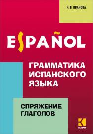 Грамматика испанского языка. Спряжение глаголов ISBN 978-5-9925-1280-9