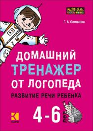 Домашний тренажер от логопеда : развитие речи ребенка 4–6 лет ISBN 978-5-9925-1281-6