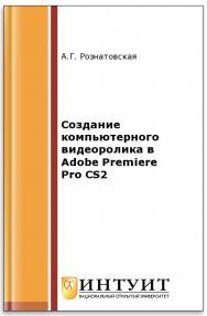 Создание компьютерного видеоролика в Adobe Premiere Pro CS2 ISBN 978-5-9963-0039-6
