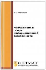 Менеджмент в сфере информационной безопасности ISBN 978-5-9963-0237-6