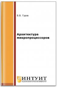 Архитектура микропроцессоров ISBN 978-5-9963-0267-3