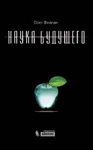 Наука будущего — 2-е изд. (эл.). ISBN 978-5-9963-2990-8
