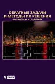 Обратные задачи и методы их решения. Приложения к геофизике ISBN 978-5-9963-2343-2