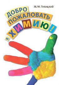 Добро пожаловать в химию! ISBN 978-5-9963-2347-0