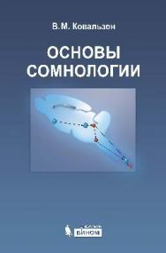 Основы сомнологии: физиология и нейрохимия цикла «бодрствование–сон» ISBN 978-5-9963-2354-8