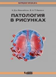 Патология в рисунках ISBN 978-5-9963-2366-1
