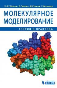 Молекулярное моделирование: теория и практика ISBN 978-5-9963-2401-9