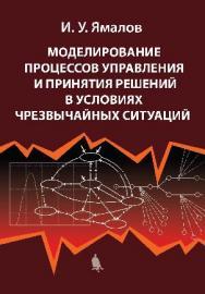 Моделирование процессов управления и принятия решений в условиях чрезвычайных ситуаций ISBN 978-5-9963-2562-7