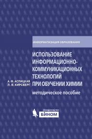 Использование информационно-коммуникационных технологий при обучении химии ISBN 978-5-9963-2604-4