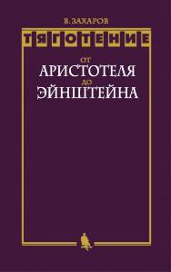 Тяготение: от Аристотеля до Эйнштейна ISBN 978-5-9963-2611-2