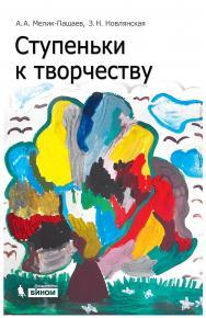 Ступеньки к творчеству ISBN 978-5-9963-2632-7