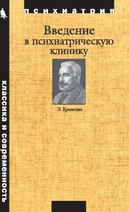 Введение в психиатрическую клинику ISBN 978-5-9963-2666-2