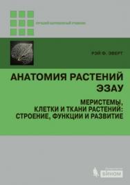 Анатомия растений Эзау. Меристемы, клетки и ткани растений: строение, функции и развитие — 2-е изд., электрон. ISBN 978-5-00101-661-8