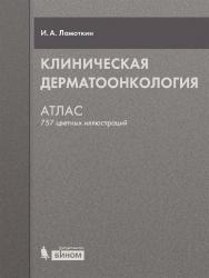 Клиническая дерматоонкология [Электронный ресурс] : атлас ISBN 978-5-9963-2956-4