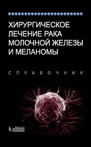Хирургическое лечение рака молочной железы и меланомы ISBN 978-5-9963-2998-4