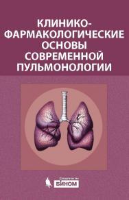 Клинико-фармакологические основы современной пульмонологии ISBN 978-5-9963-3016-4