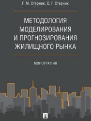 Методология моделирования и прогнозирования жилищного рынка : монография ISBN 978-5-9988-0591-2