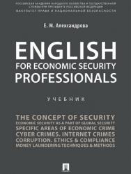 English for Economic Security Professionals : учебник ISBN 978-5-9988-0614-8