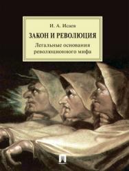 Закон и Революция. Легальные основания революционного мифа ISBN 978-5-9988-0625-4