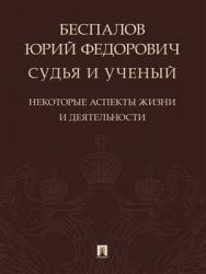 Беспалов Юрий Федорович: судья и ученый ISBN 978-5-9988-0698-8