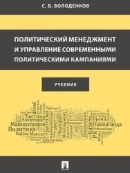 Политический менеджмент и управление современными политическими кампаниями : учебник ISBN 978-5-9988-0706-0