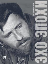 Эхо эпохи : мемуары ISBN 978-5-9988-0715-2