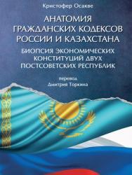 Анатомия гражданских кодексов России и Казахстана: биопсия экономических конституций двух постсоветских республик ISBN 978-5-9988-0719-0