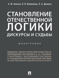 Становление отечественной логики : дискурсы и судьбы : монография ISBN 978-5-9988-0734-3