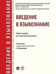 Введение в языкознание : сборник заданий для самостоятельной работы ISBN 978-5-9988-0739-8