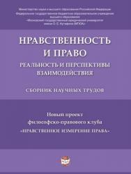 Нравственность и право: реальность и перспективы взаимодействия : сборник научных трудов ISBN 978-5-9988-0785-5