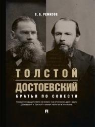 Толстой и Достоевский. Братья по совести ISBN 978-5-9988-0883-8