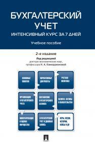 Бухгалтерский учет. Интенсивный курс за 7 дней : учебное пособие ISBN 978-5-9988-0995-8