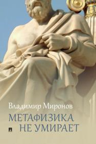 Метафизика не умирает : избранные статьи, выступления и интервью. ISBN 978-5-9988-1001-5