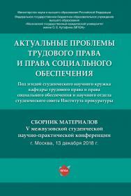 Актуальные проблемы трудового права и права социального обеспечения: сборник материалов V межвузовской студенческой научно-практической конференции ISBN 978-5-9988-1015-2